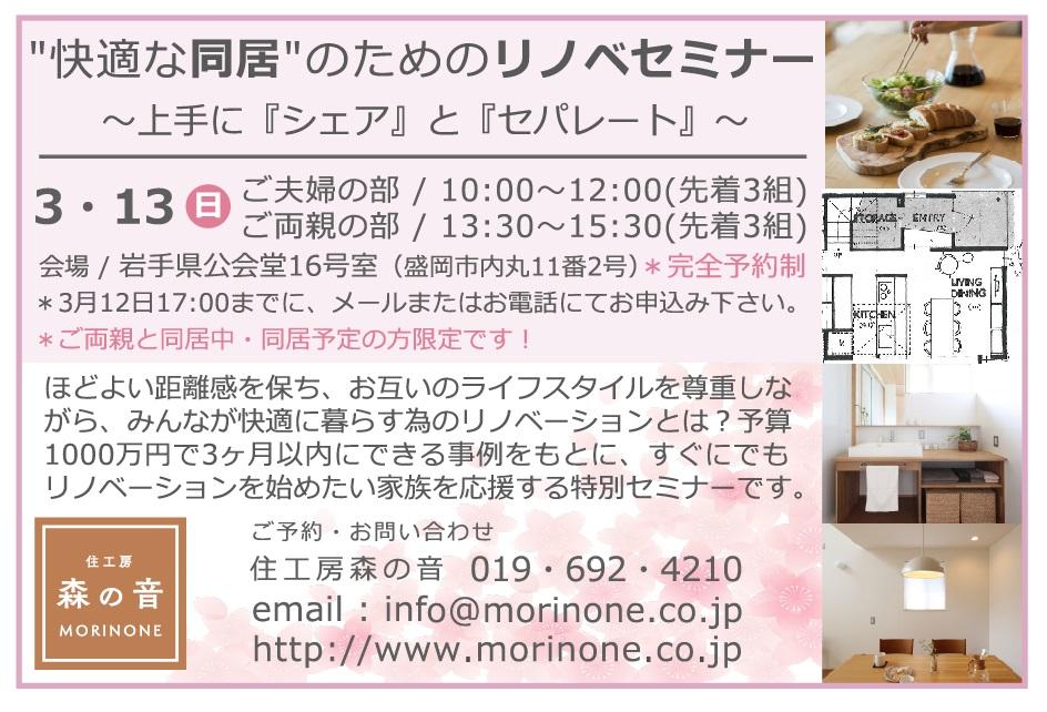 3月13日リノベセミナー.jpg