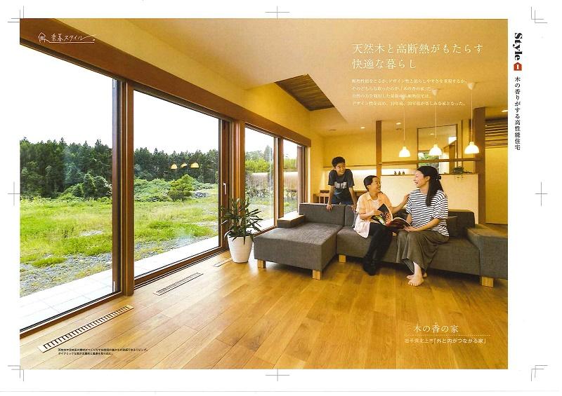 ?木の香の家 実験ハウス.jpg