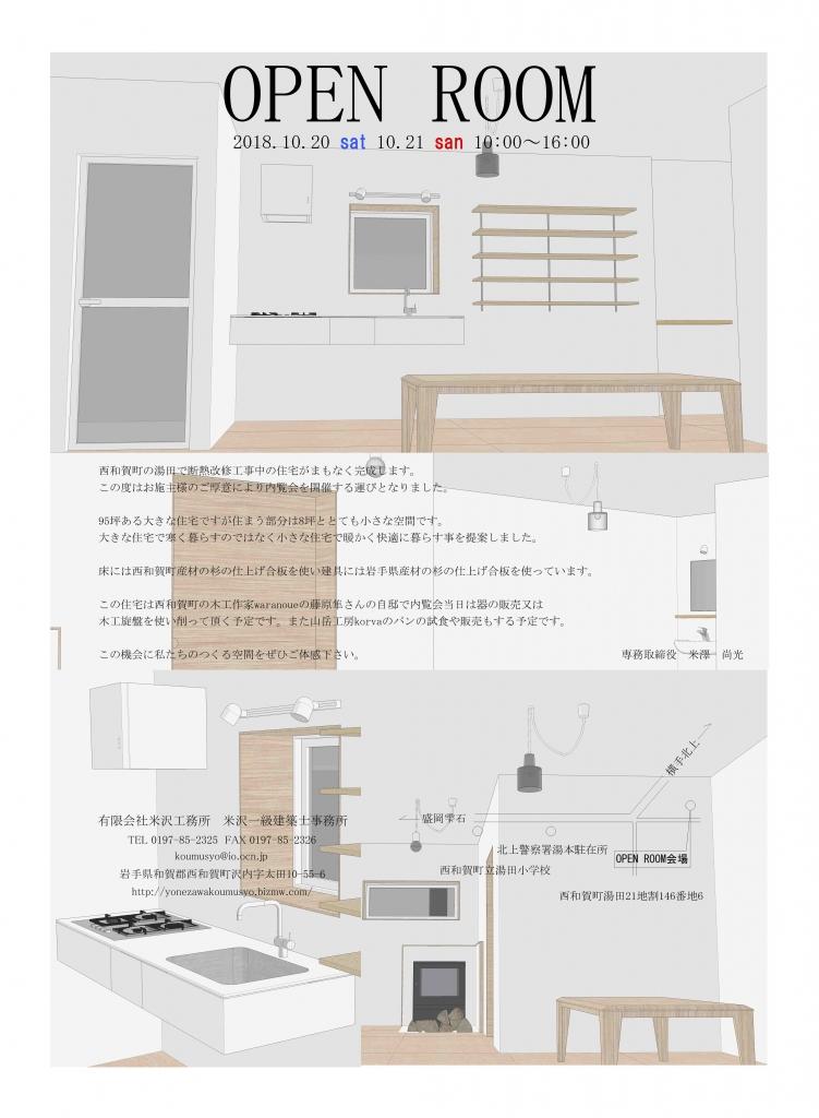 藤原隼邸DM(最終)3.jpg