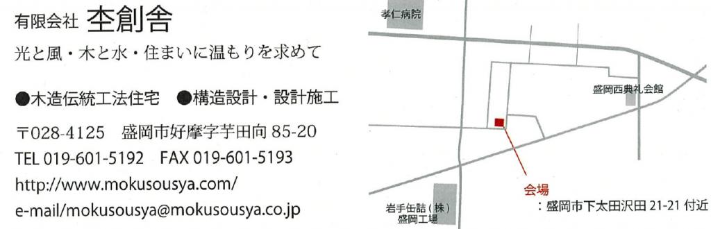 20190420 地図 - コピー.png